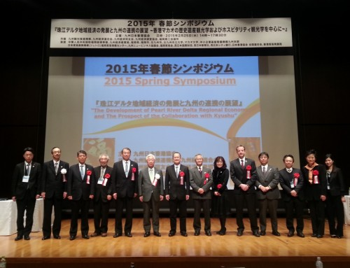 "2015 Spring Symposium in Kyushu of Japan with focus on ""How to Strengthen Economic Exchange Relationship between Kyushu and Pearl River Delta Economic Zone"""