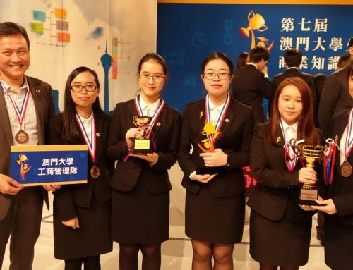 澳大學生獲商業知識競賽季軍及囊括最佳表現獎項