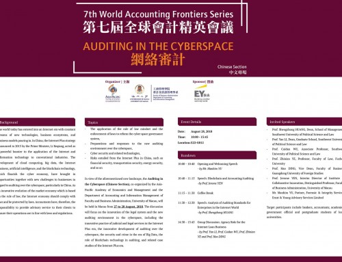 The 7th WAFS: Auditing in the Cyberspace (27-28 August 2018)