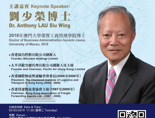 UM Doctor honoris causa Lecture – E-Commerce Logistics by Dr. Anthony LAU Siu Wing, 11:30, 5 March (Tuesday)