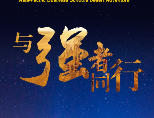SLEEMON Cup: The 8th Asia-Pacific Business Schools Desert Adventure
