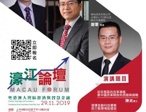 Invitation – Macau Forum — Financial Technology and Innovation in Guangdong-Hong Kong-Macau Great Bay Area
