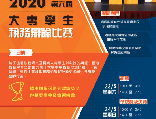 The Taxation Institute of Hong Kong- Tax Debate Competition 2019
