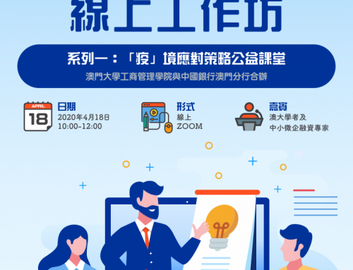 UM-FBA and BOC co-organise online workshop series for local SMEs