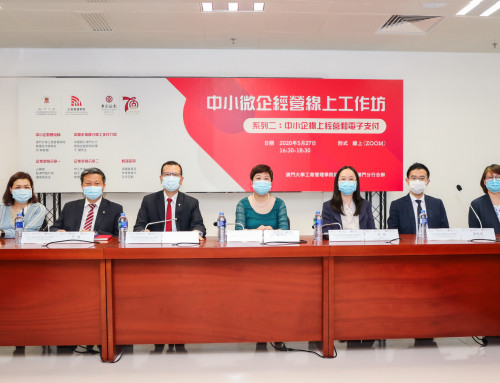UM, BOC Macau co-organise workshop again to help SMEs grasp opportunities during epidemic